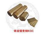 铸造锡青铜KQC